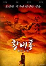 황비홍-천하무인