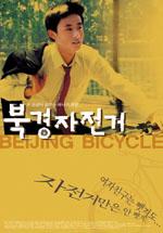 북경 자전거