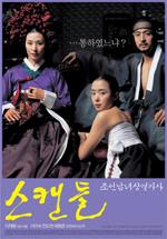 스캔들: 조선남녀상열지사