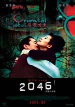 2046 리마스터링
