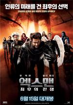 엑스맨: 최후의 전쟁