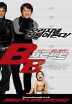 BB 프로젝트