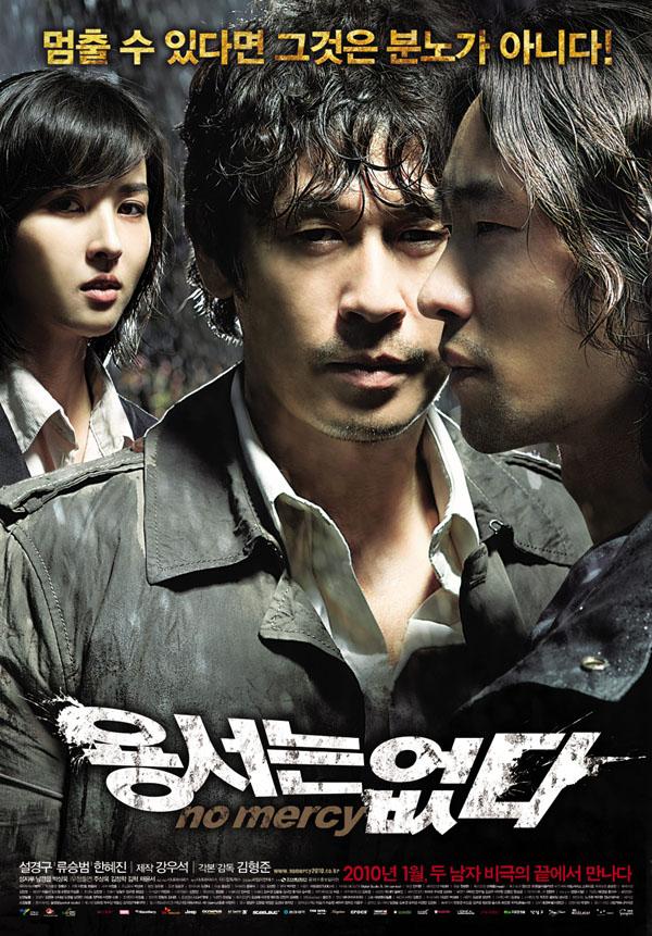 2010最新惊悚片《不可饶恕》DVD中字迅雷下载