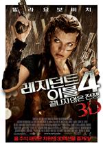 레지던트 이블 4: 끝나지 않은 전쟁 3D