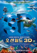 오션월드 3D
