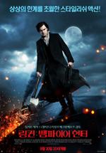 링컨 : 뱀파이어 헌터