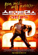 스트리트댄스 2: 라틴 배틀