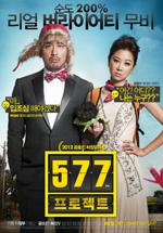 577 프로젝트
