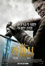 킹 아서: 제왕의 검