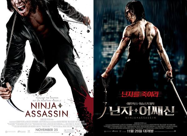 (좌)비의 얼굴이 나오지 않은 미국판 <닌자 어쌔신> 포스터 (우) 국내판 포스터