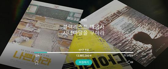 사진 출처: 다음 스토리펀딩