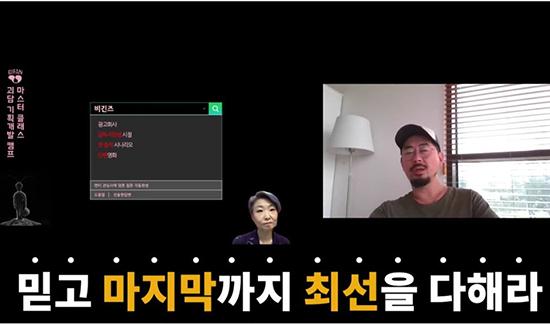 온라인 마스터클래스 참석한 나홍진 감독